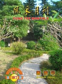 spring-ftm-2013-cover