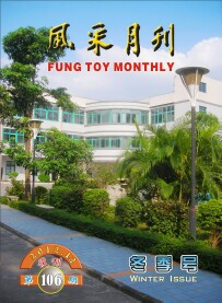 winter-ftm-2012-cover
